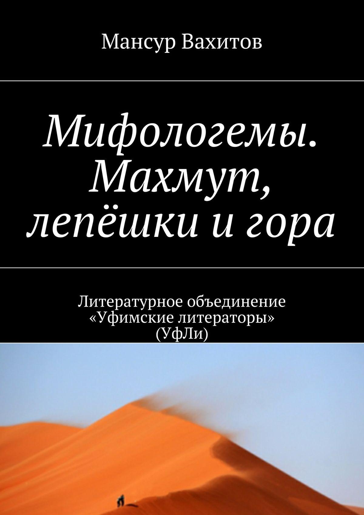 Мифологемы. Махмут, лепёшки игора. Литературное объединение «Уфимские литераторы» (УфЛи)