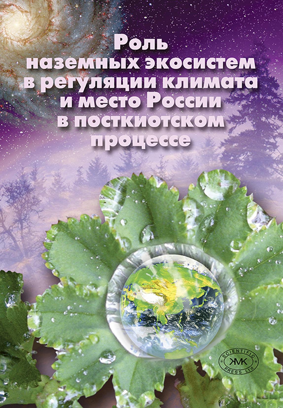 Роль наземных экосистем в регуляции климата и место России в посткиотском процессе
