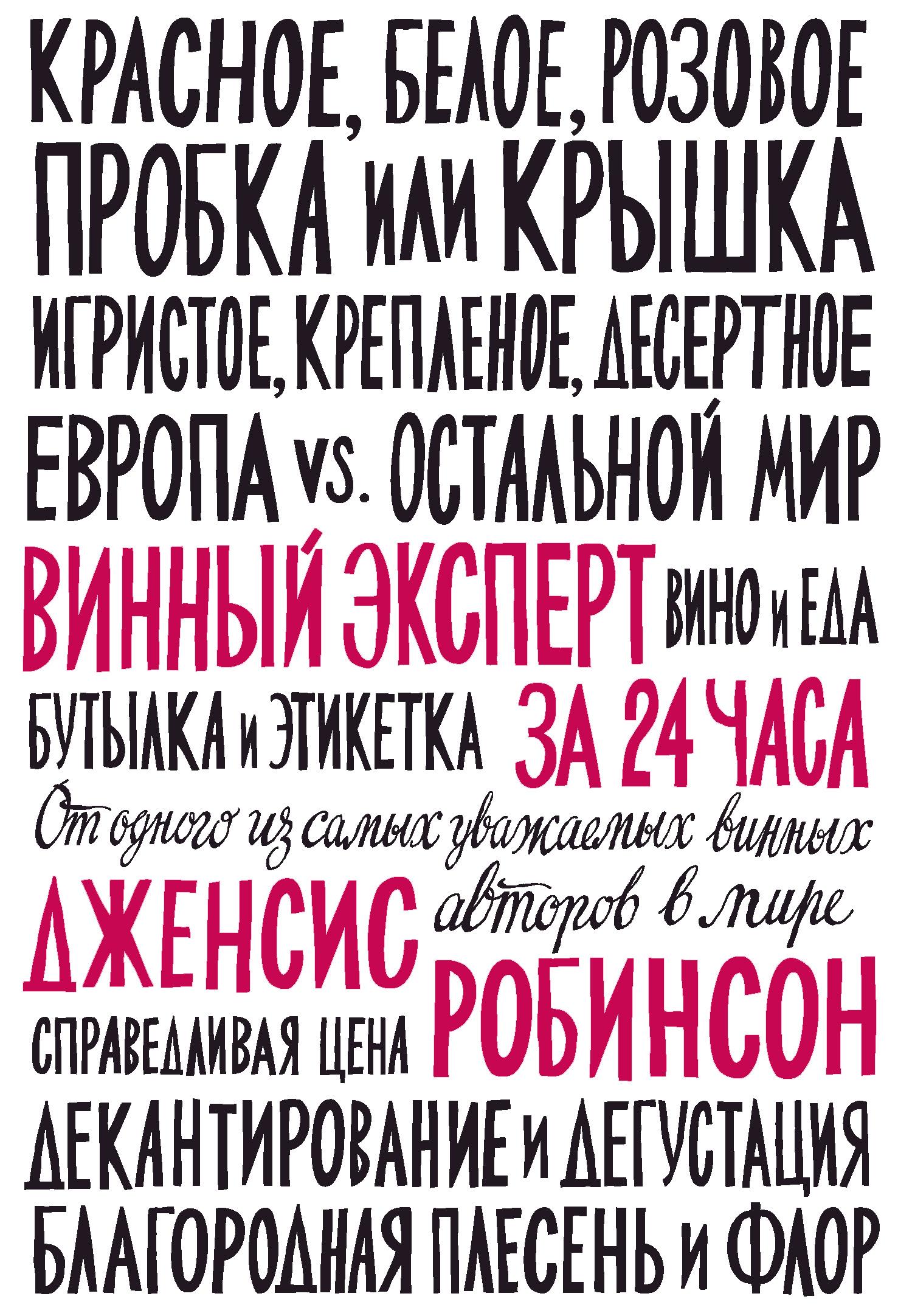 Дженсис Робинсон «Винный эксперт за 24 часа»