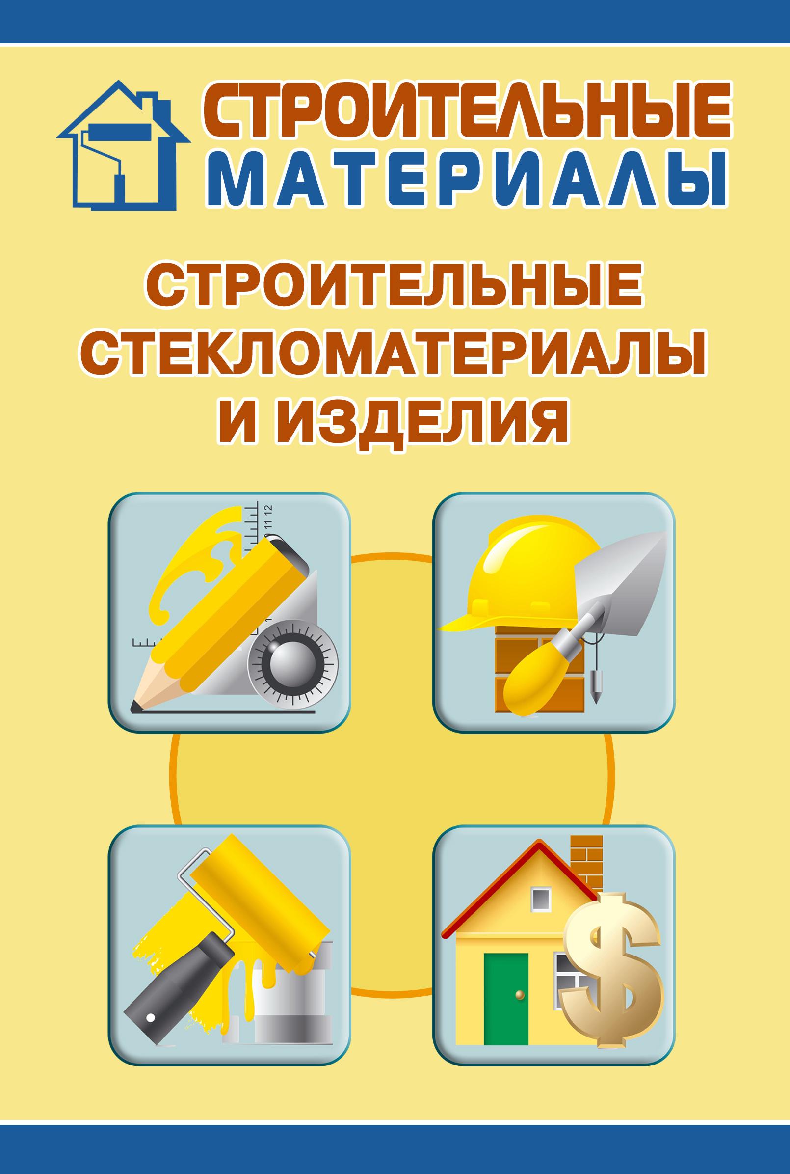 Строительные стекломатериалы и изделия