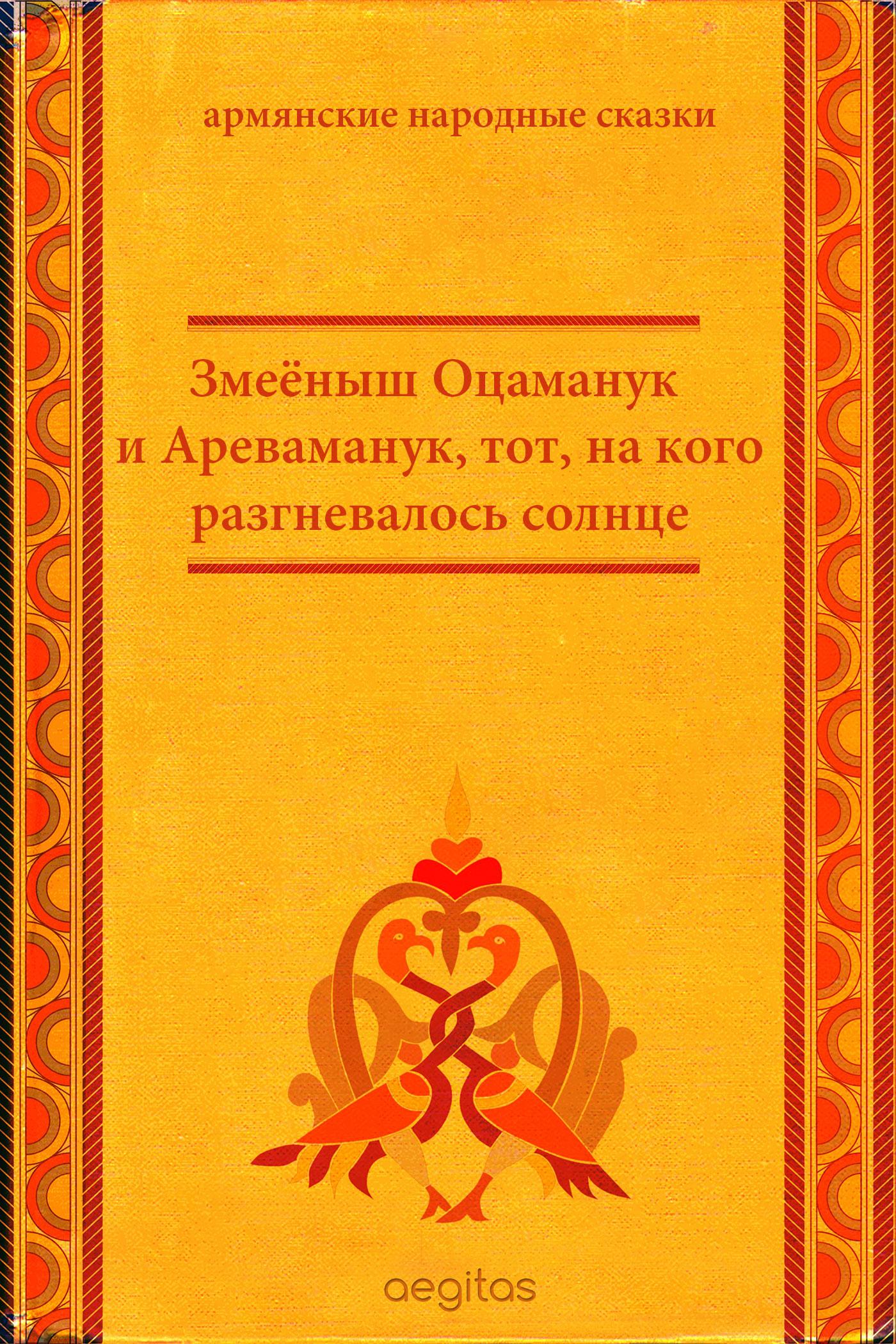 Змеёныш Оцаманук и Ареваманук, тот, на кого разгневалось солнце