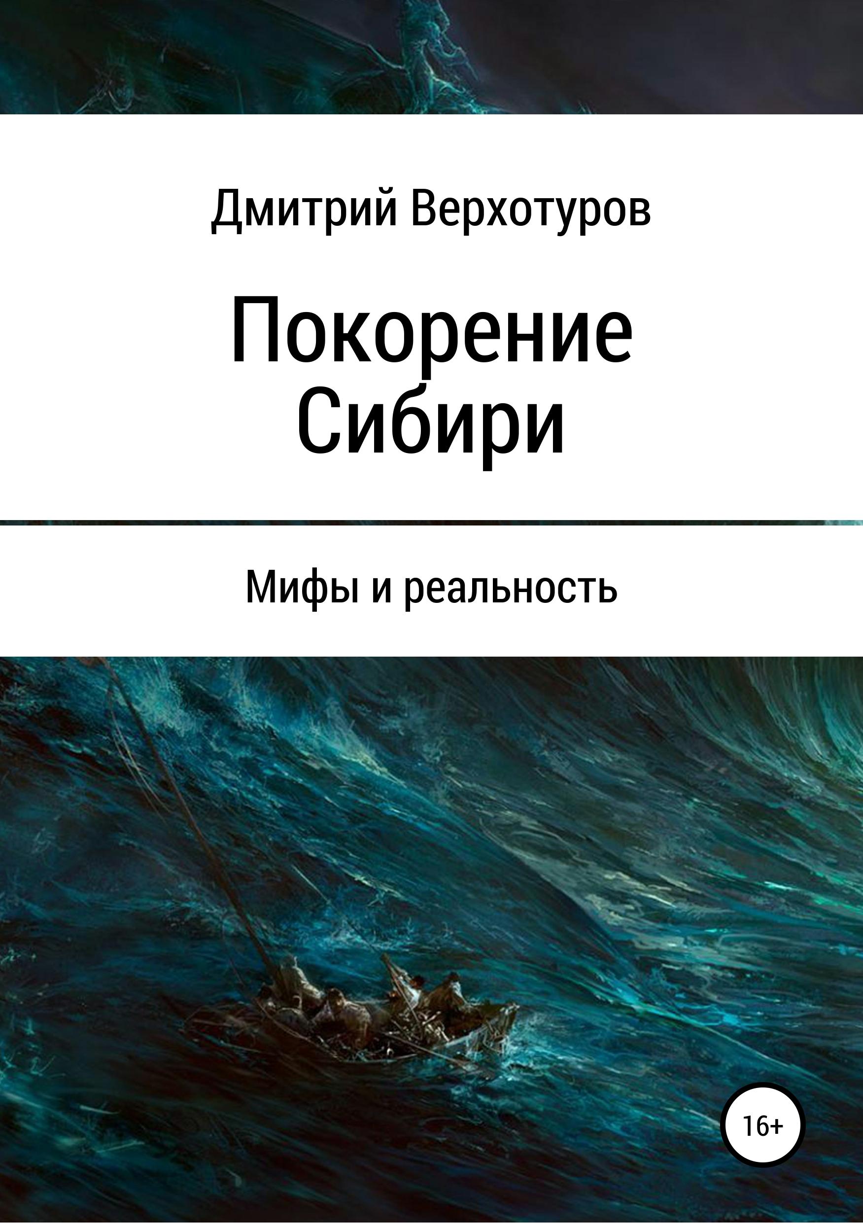 Покорение Сибири: мифы и реальность