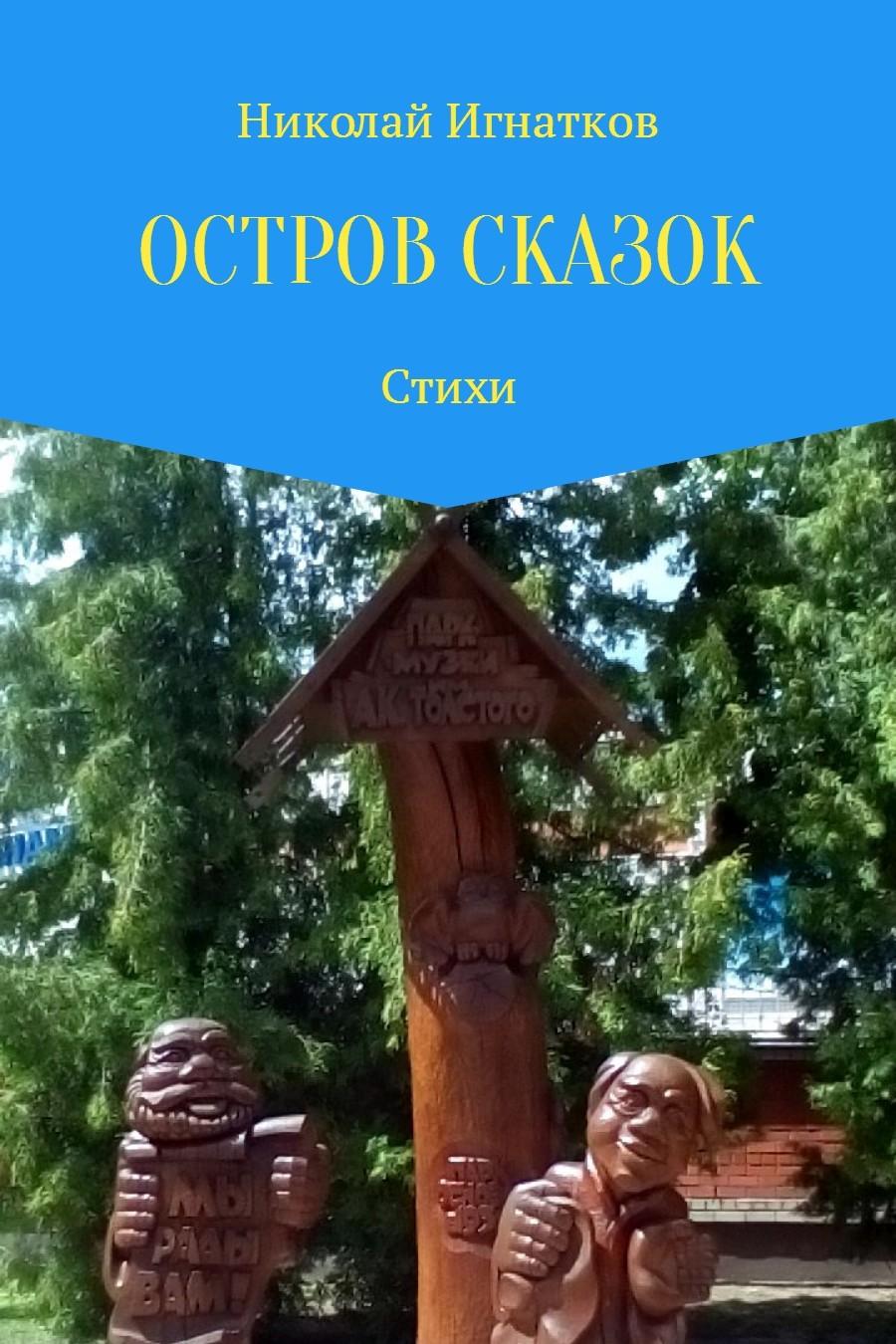Николай Игнатков «Остров сказок»