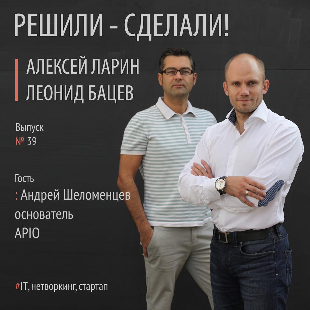 Андрей Шеломенцев создатель платформы эффективного нетворкинга