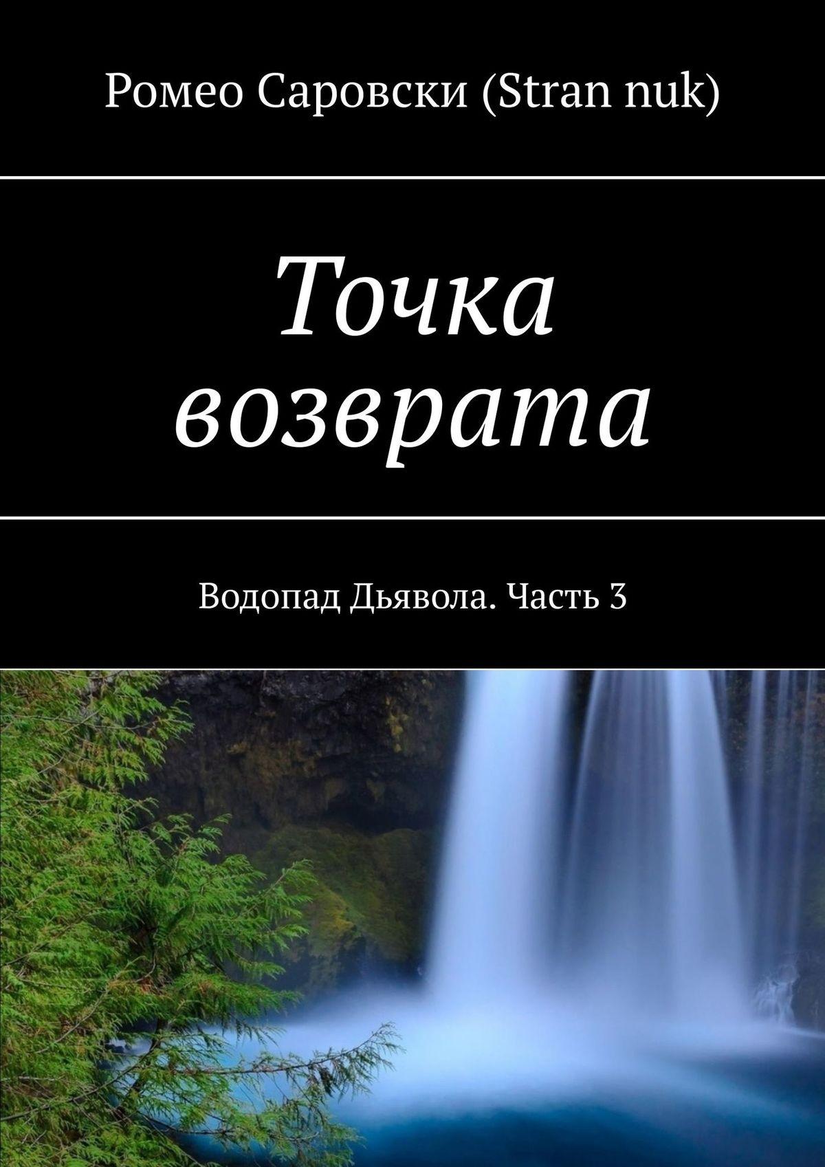 Точка возврата. Водопад Дьявола. Часть 3