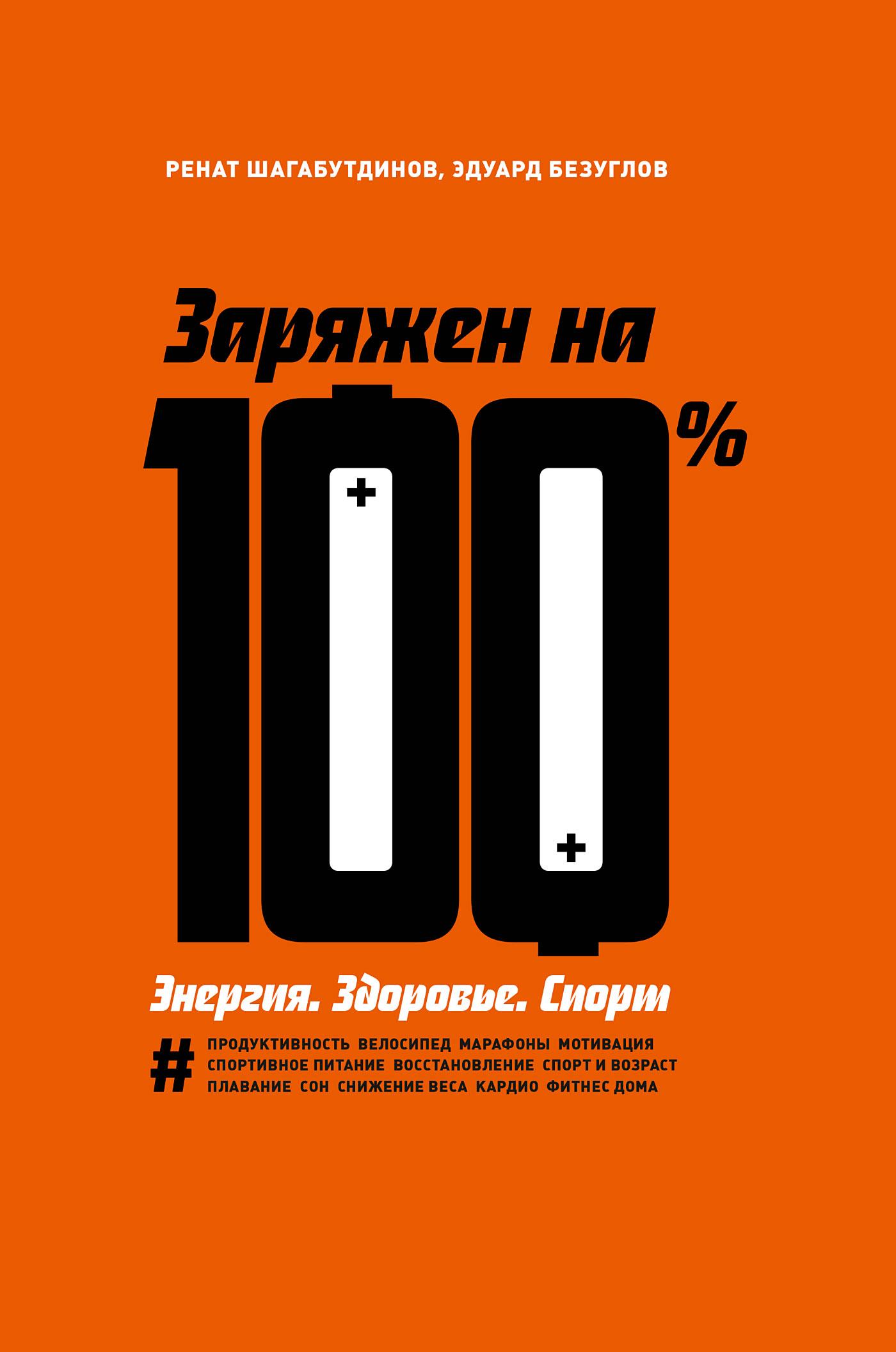Ренат Шагабутдинов, Эдуард Безуглов «Заряжен на 100 %. Энергия. Здоровье. Спорт»