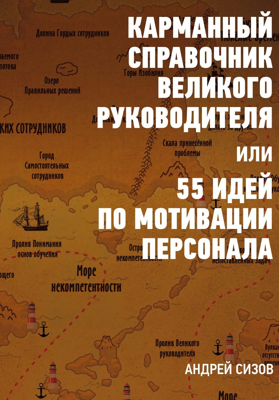 Андрей Сизов «Карманный справочник Великого руководителя, или 55 идей по мотивации персонала»