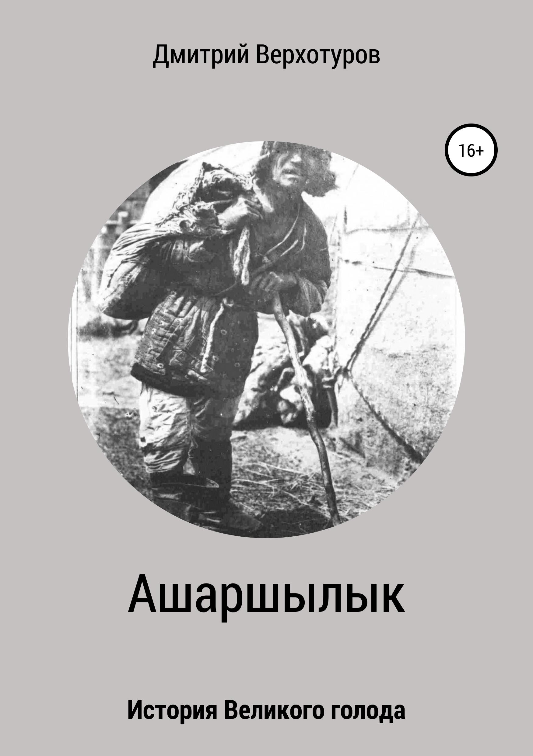 Дмитрий Верхотуров «Ашаршылык: история Великого голода»