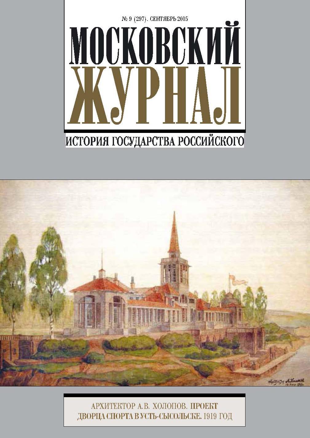 Московский Журнал. История государства Российского №9 (297) 2015