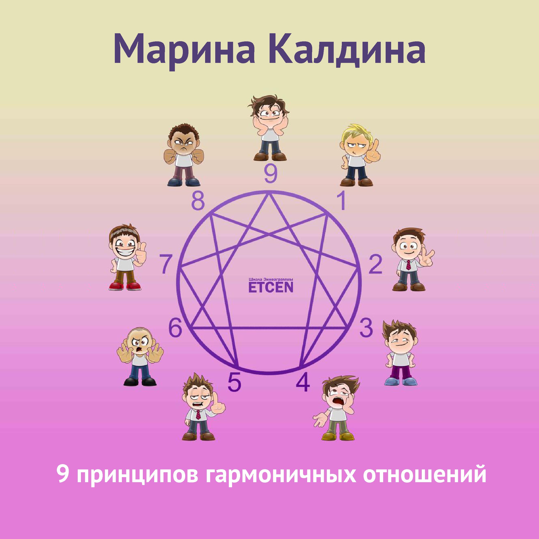 9принципов гармоничных отношений
