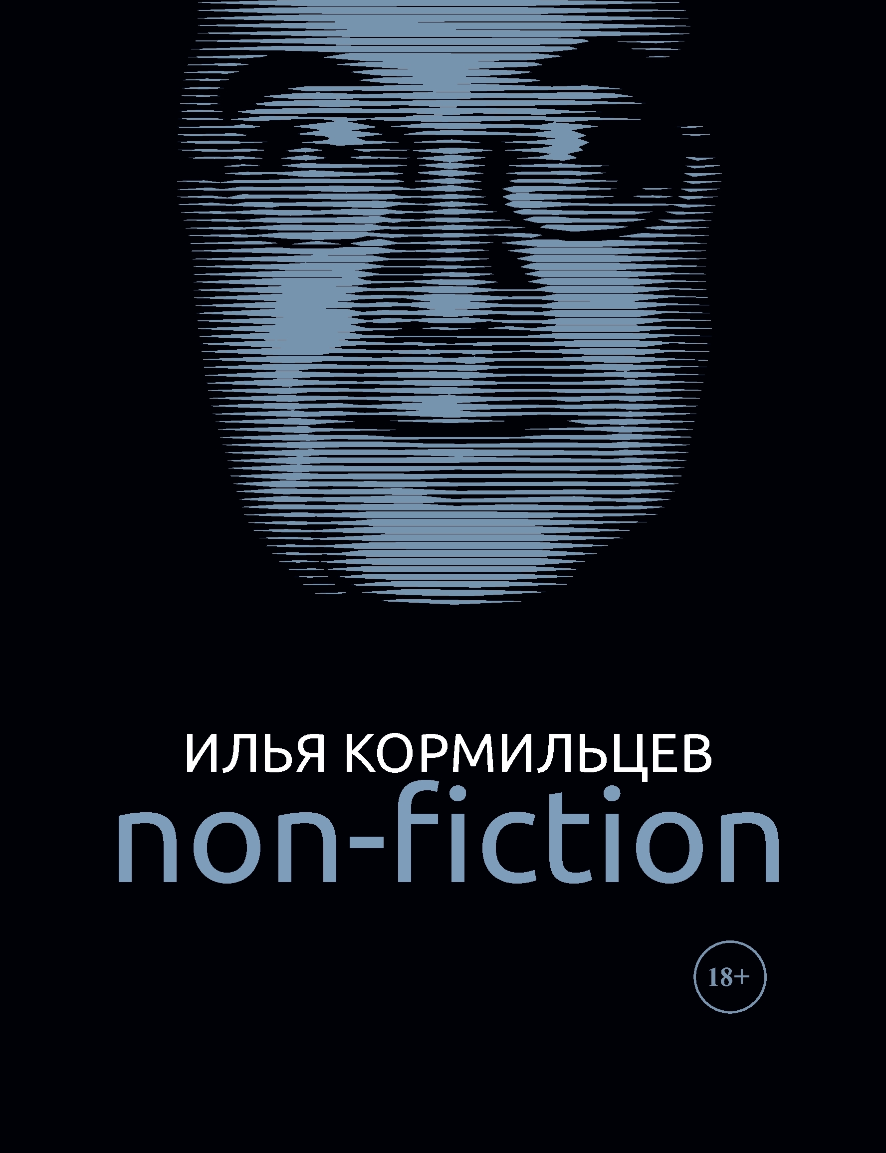 Собрание сочинений. Том 3. Non-fiction