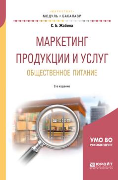 Маркетинг продукции и услуг. Общественное питание 2-е изд., испр. и доп. Учебное пособие для академического бакалавриата