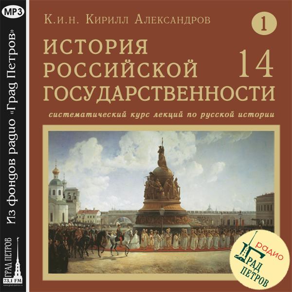 Лекция 14. Галицко-Волынская земля. Культура древней Руси в домонгольский период