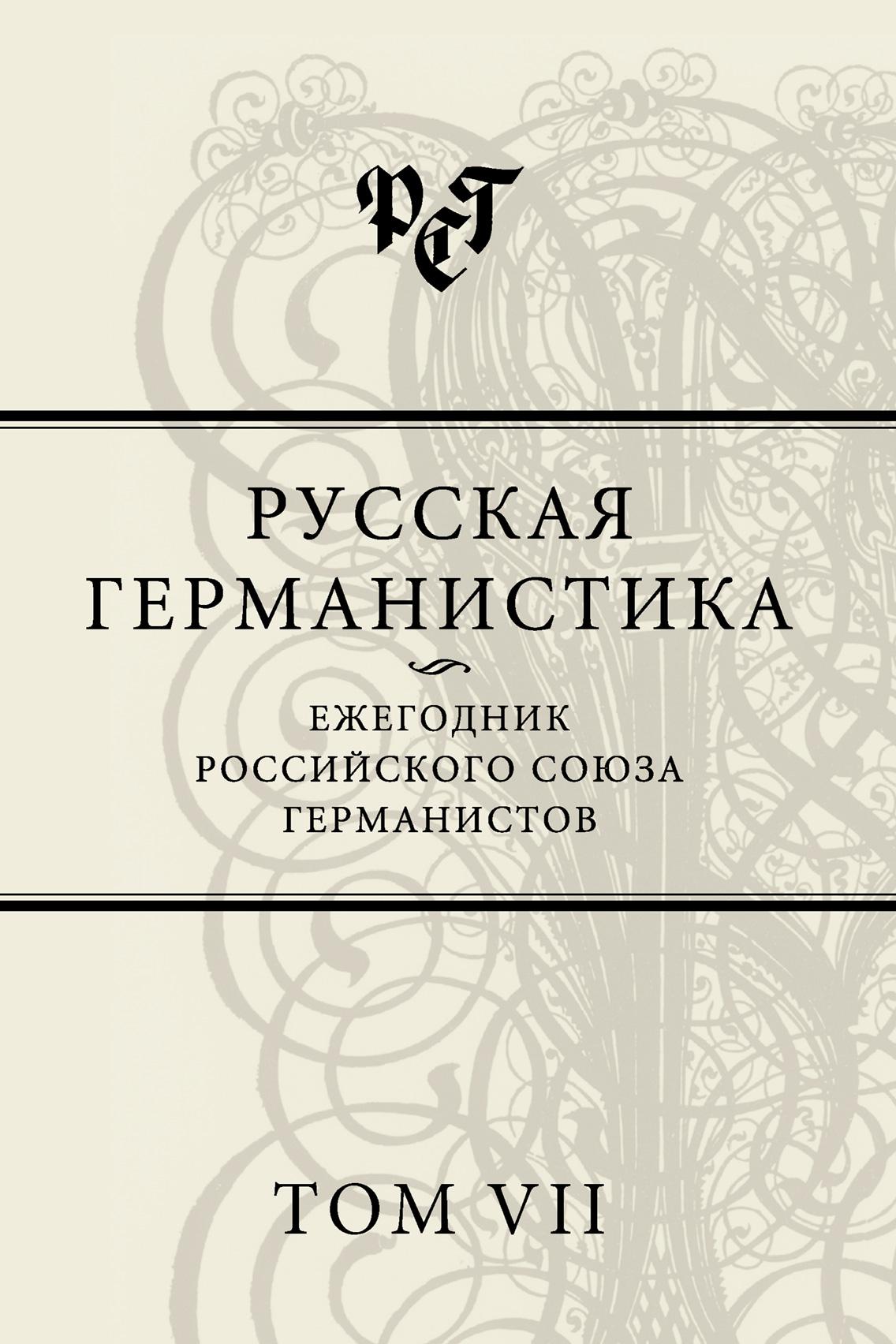 Русская германистика. Ежегодник Российского союза германистов. Том VII