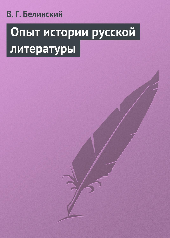 Опыт истории русской литературы