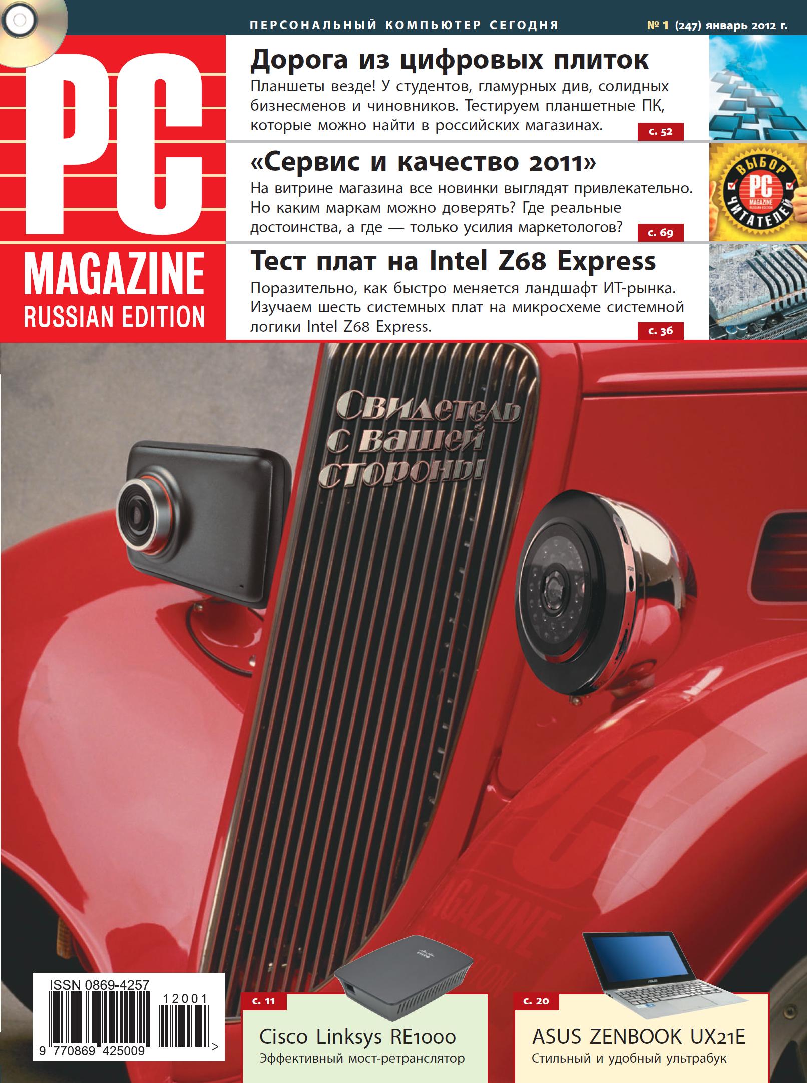 Журнал PC Magazine/RE №1/2012