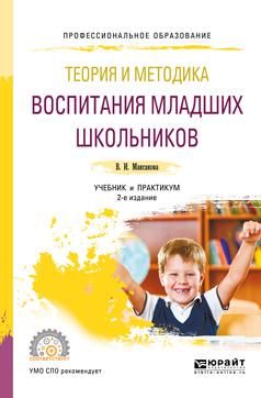 Теория и методика воспитания младших школьников 2-е изд., испр. и доп. Учебник и практикум для СПО