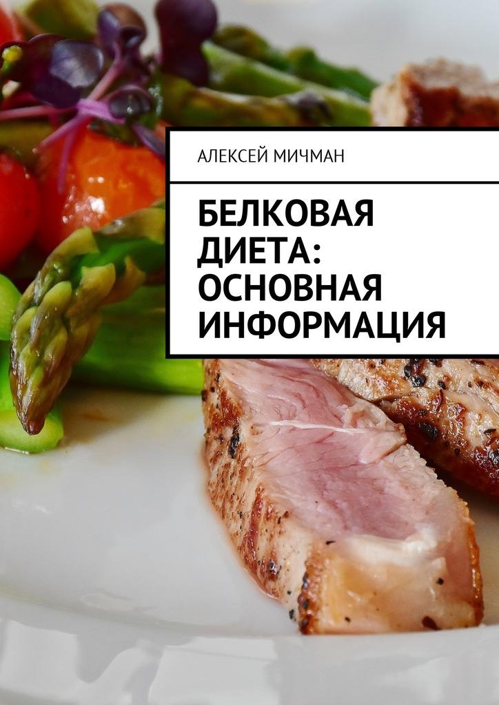 Алексей Мичман «Белковая диета: Основная информация»