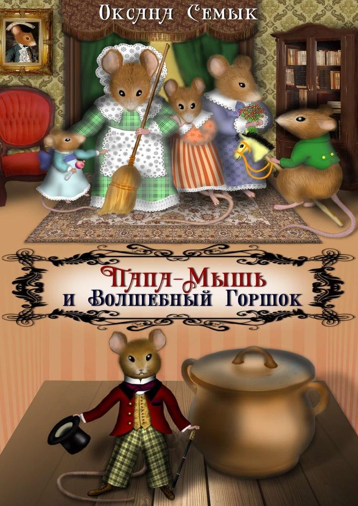 Папа-Мышь иВолшебный Горшок. Сказки для малышей