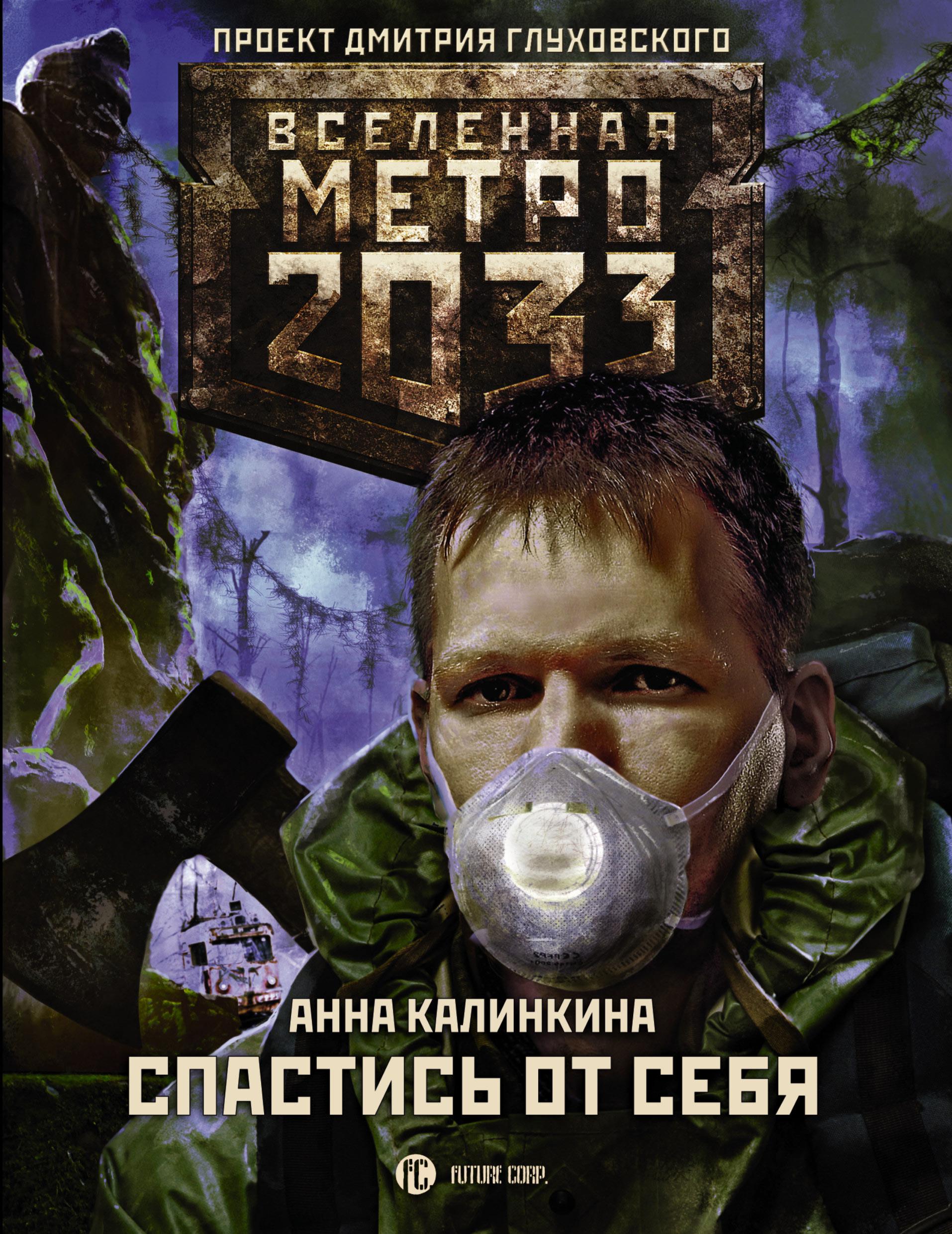 Метро 2033: Спастись от себя