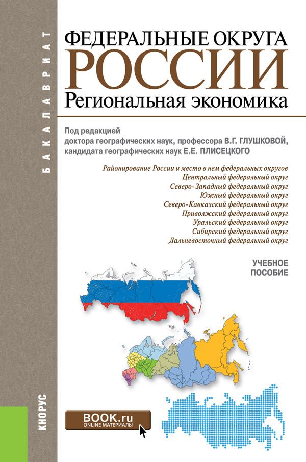 Федеральные округа России. Региональная экономика