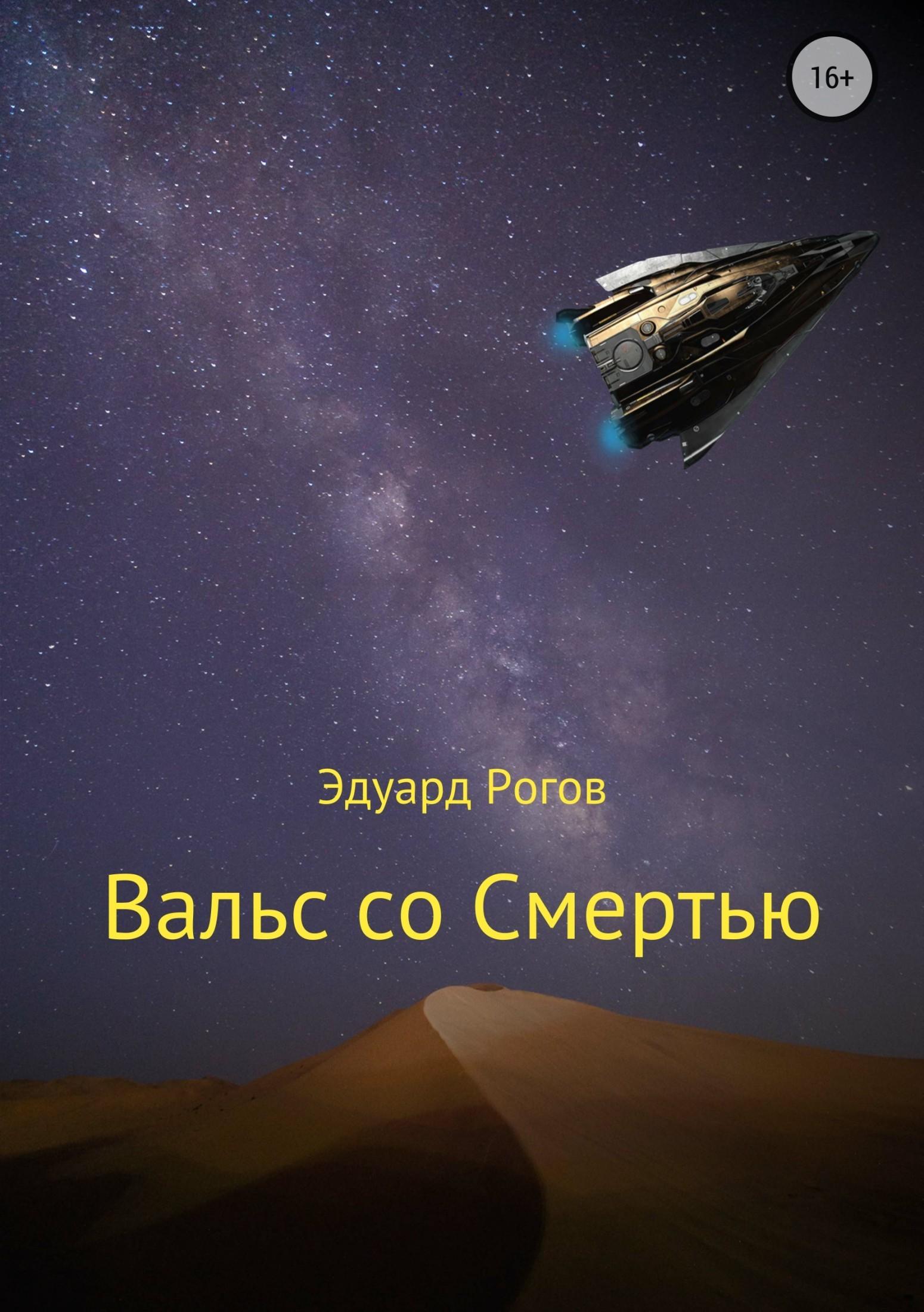 Эдуард Рогов «Вальс со Смертью»