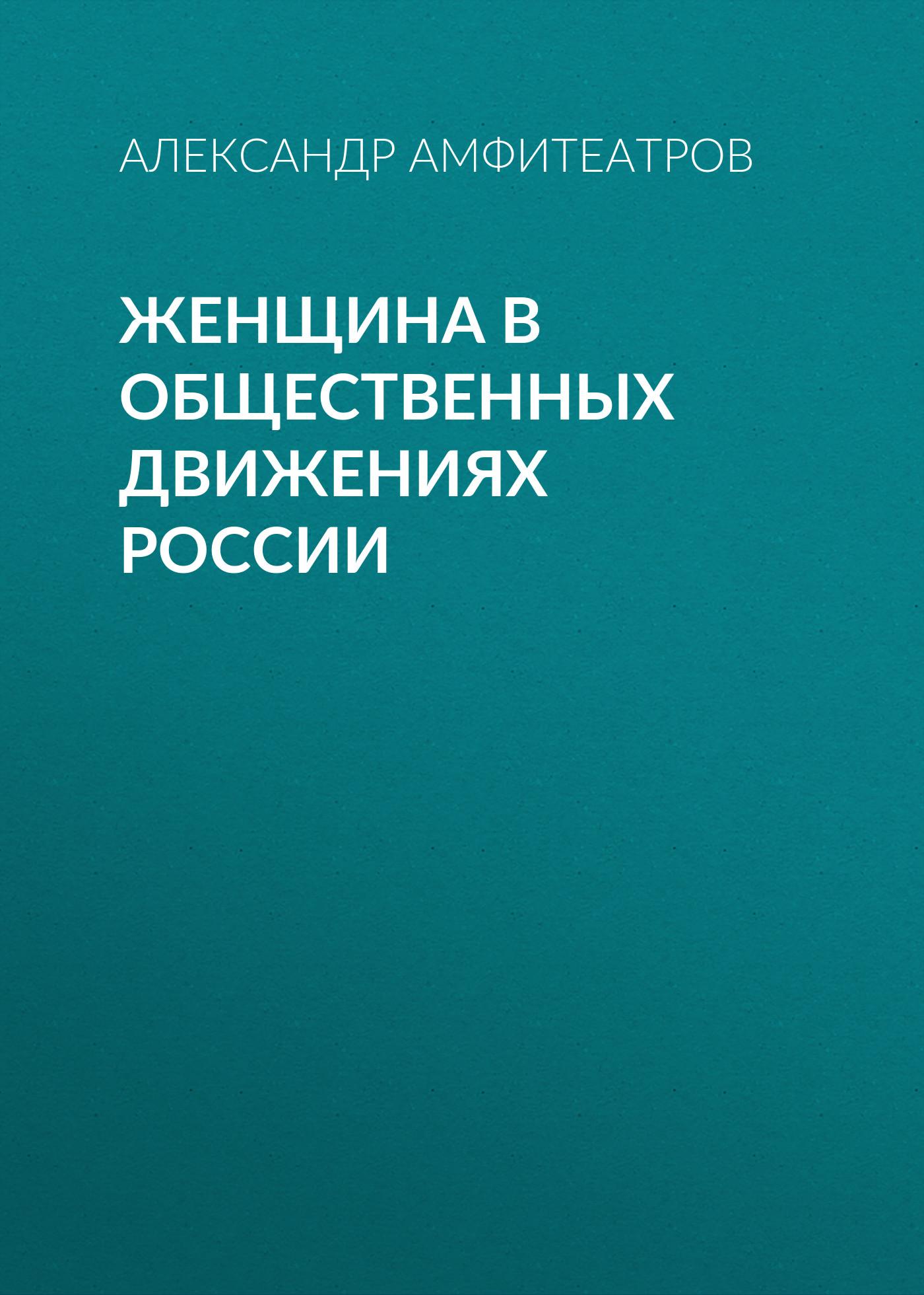 Женщина в общественных движениях России