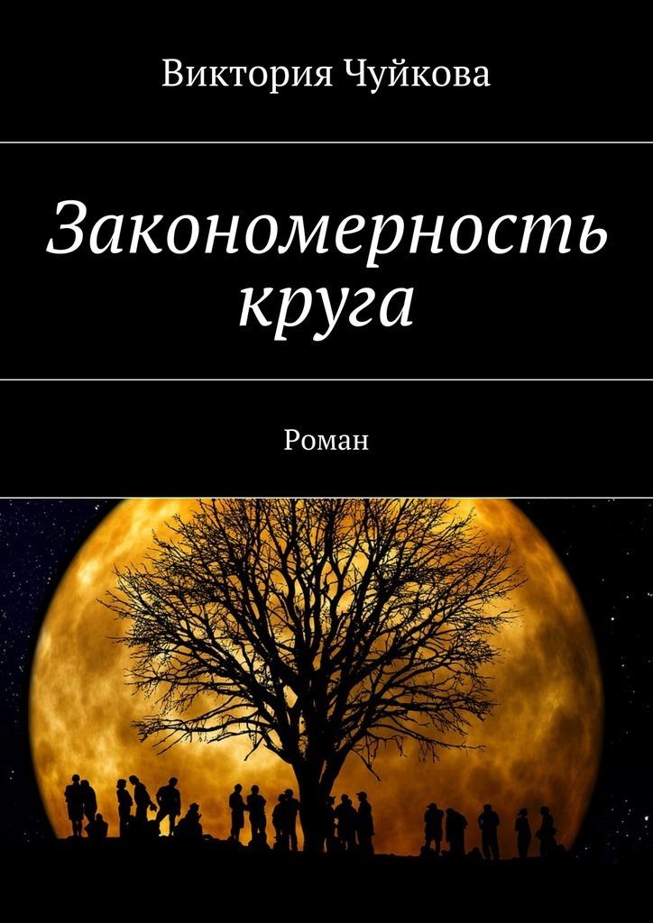 Закономерность круга. Роман