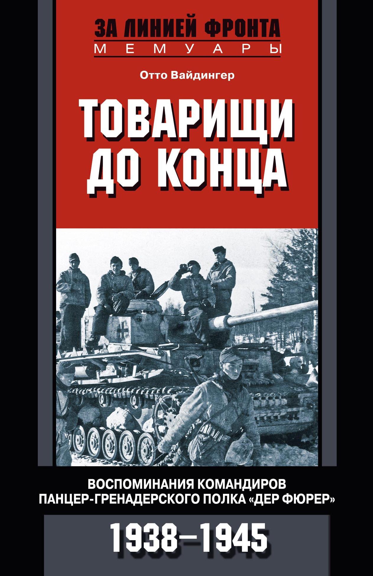 Товарищи до конца. Воспоминания командиров панцер-гренадерского полка «Дер Фюрер». 1938–1945