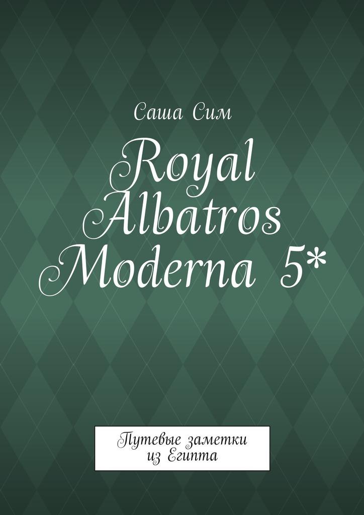 Royal Albatros Moderna 5*.Путевые заметки из Египта