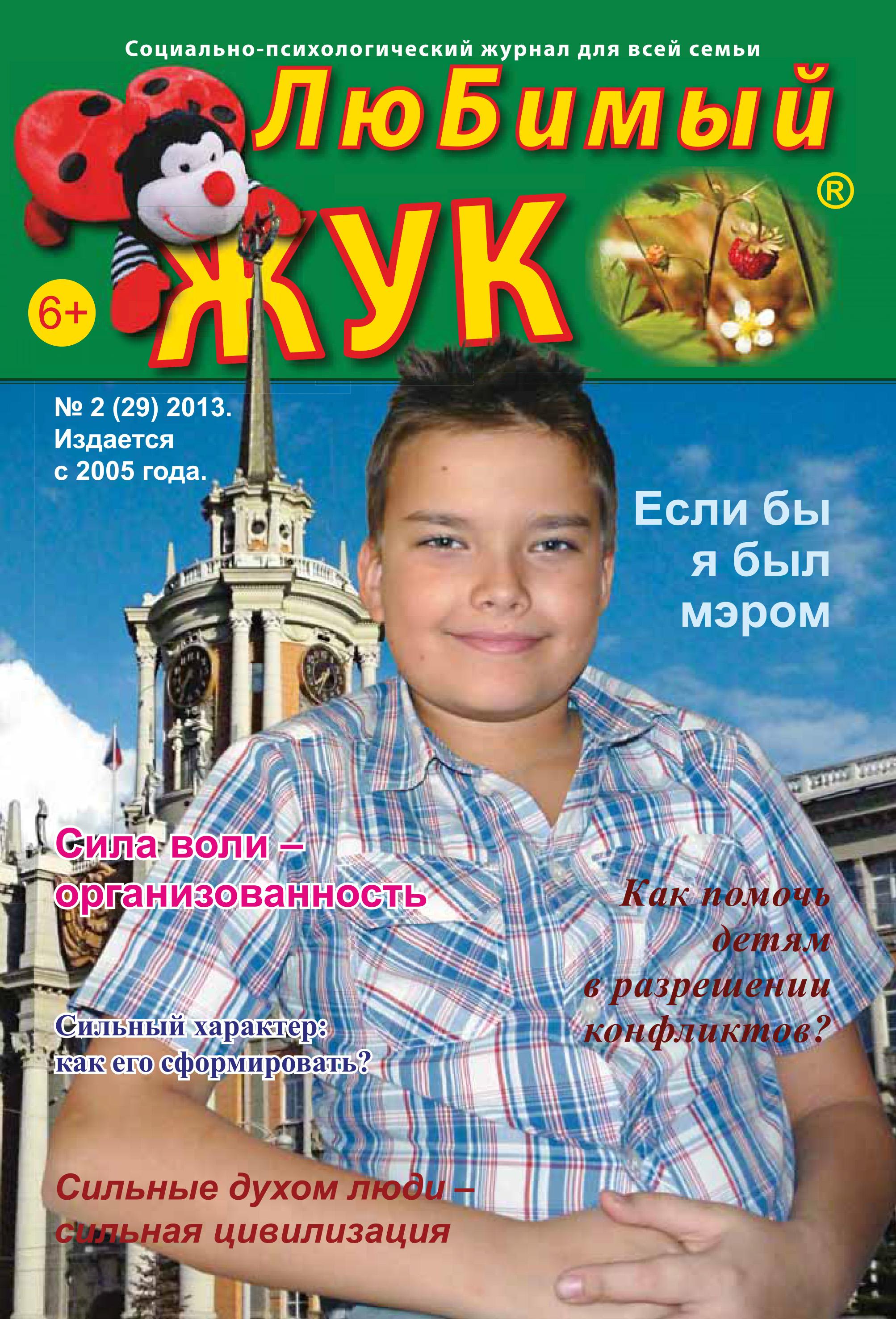 ЛюБимый Жук, №2 (29) 2013