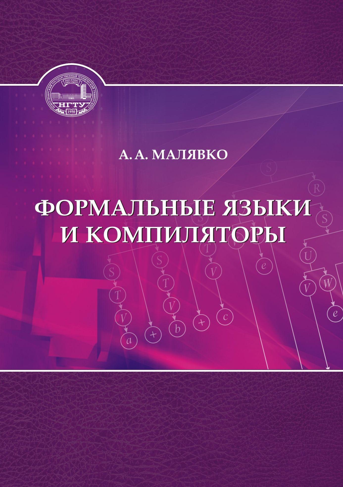 Формальные языки и компиляторы