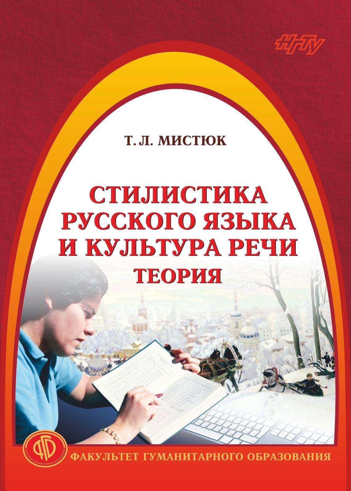 Стилистика русского языка и культура речи. Теория