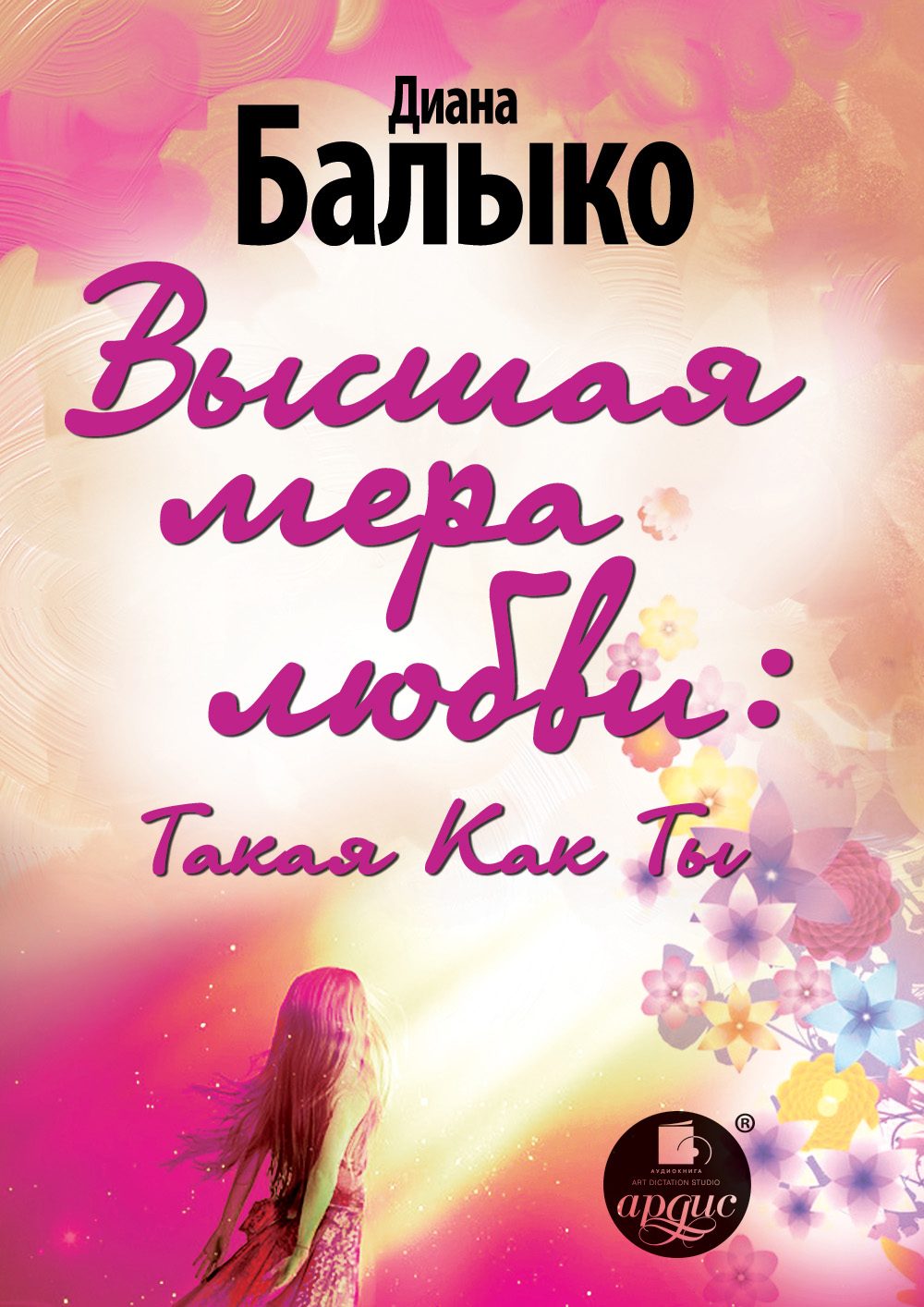 Диана Балыко «Высшая мера любви: Такая Как Ты»