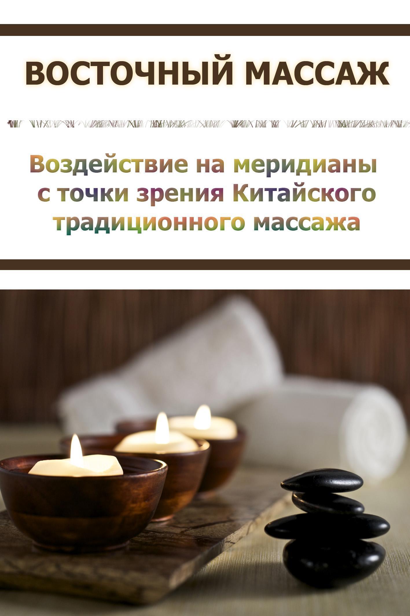 Илья Мельников «Воздействие на меридианы с точки зрения Китаского традиционного массажа»