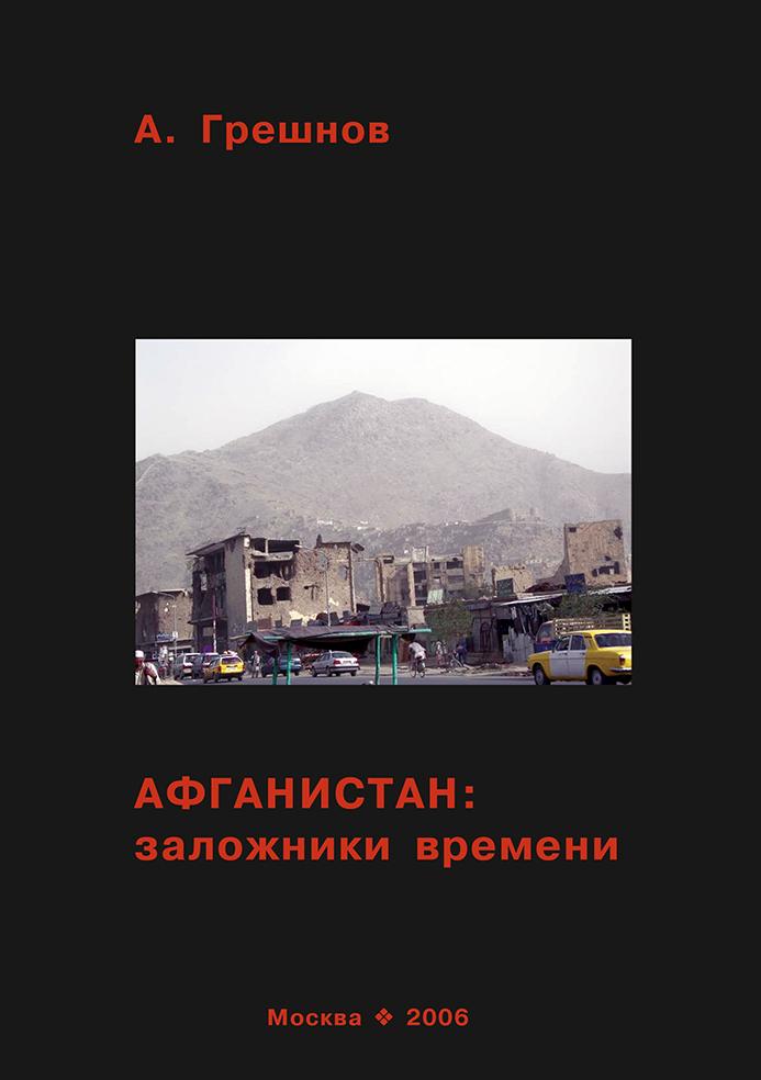 Андрей Грешнов «Афганистан: заложники времени»