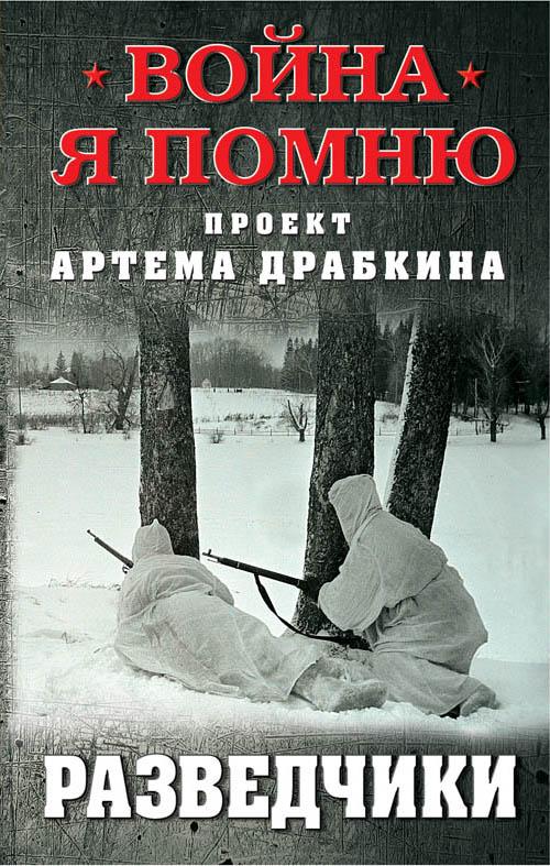 Артем Драбкин «Разведчики»