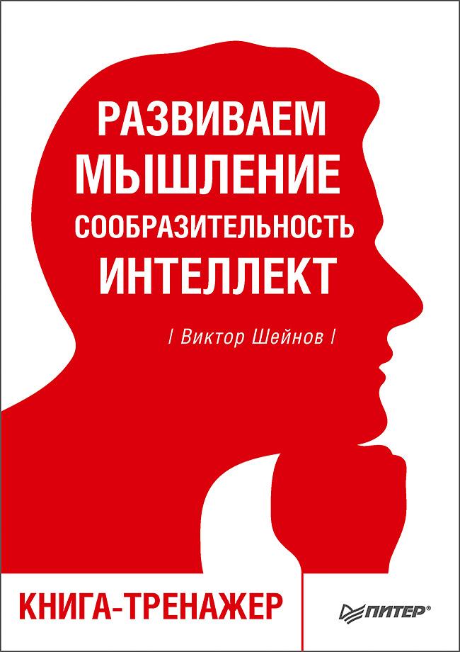 Виктор Шейнов «Развиваем мышление, сообразительность, интеллект. Книга-тренажер»