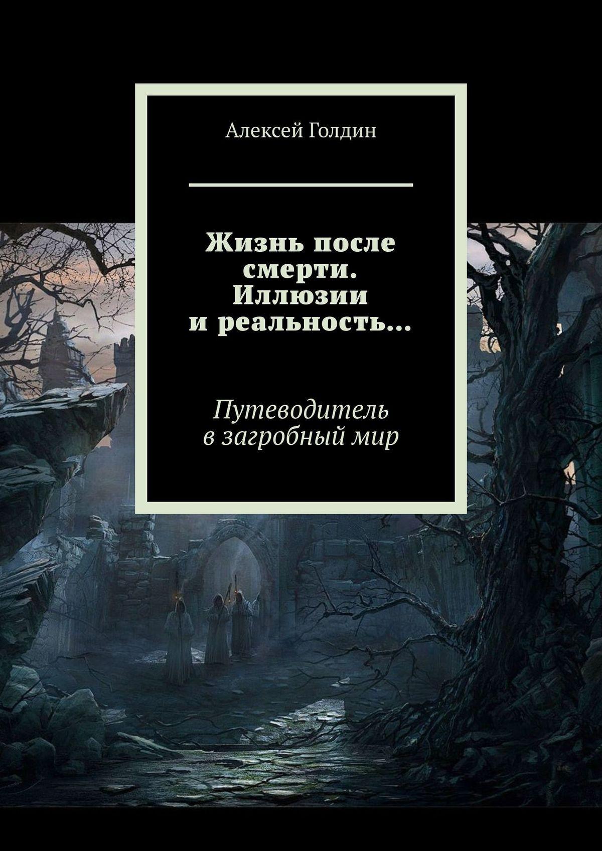 Алексей Голдин «Жизнь после смерти. Иллюзии иреальность…»