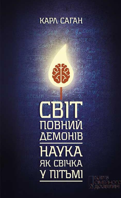Карл Саган «Світ, повний демонів. Наука як свічка у пітьмі»