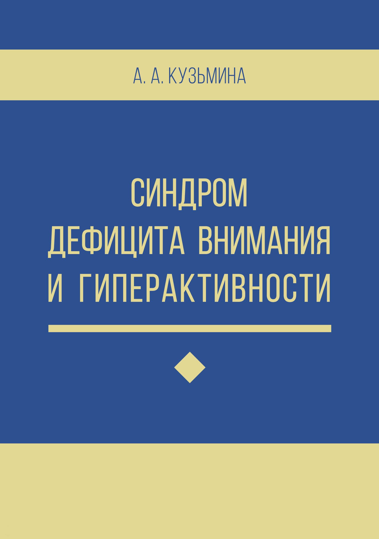 Ася Кузьмина «Синдром дефицита внимания и гиперактивности»