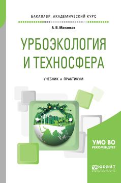 Урбоэкология и техносфера. Учебник и практикум для академического бакалавриата