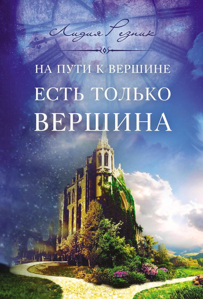 Лидия Резник «На пути к вершине есть только вершина»