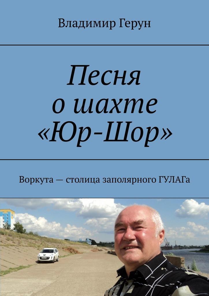 Песня о шахте «Юр-Шор». Воркута – столица заполярного ГУЛАГа