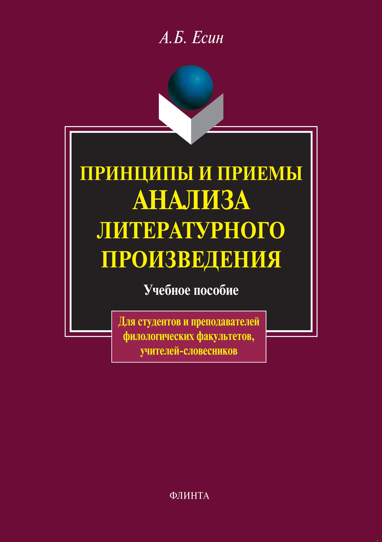 Принципы и приемы анализа литературного произведения. Учебное пособие