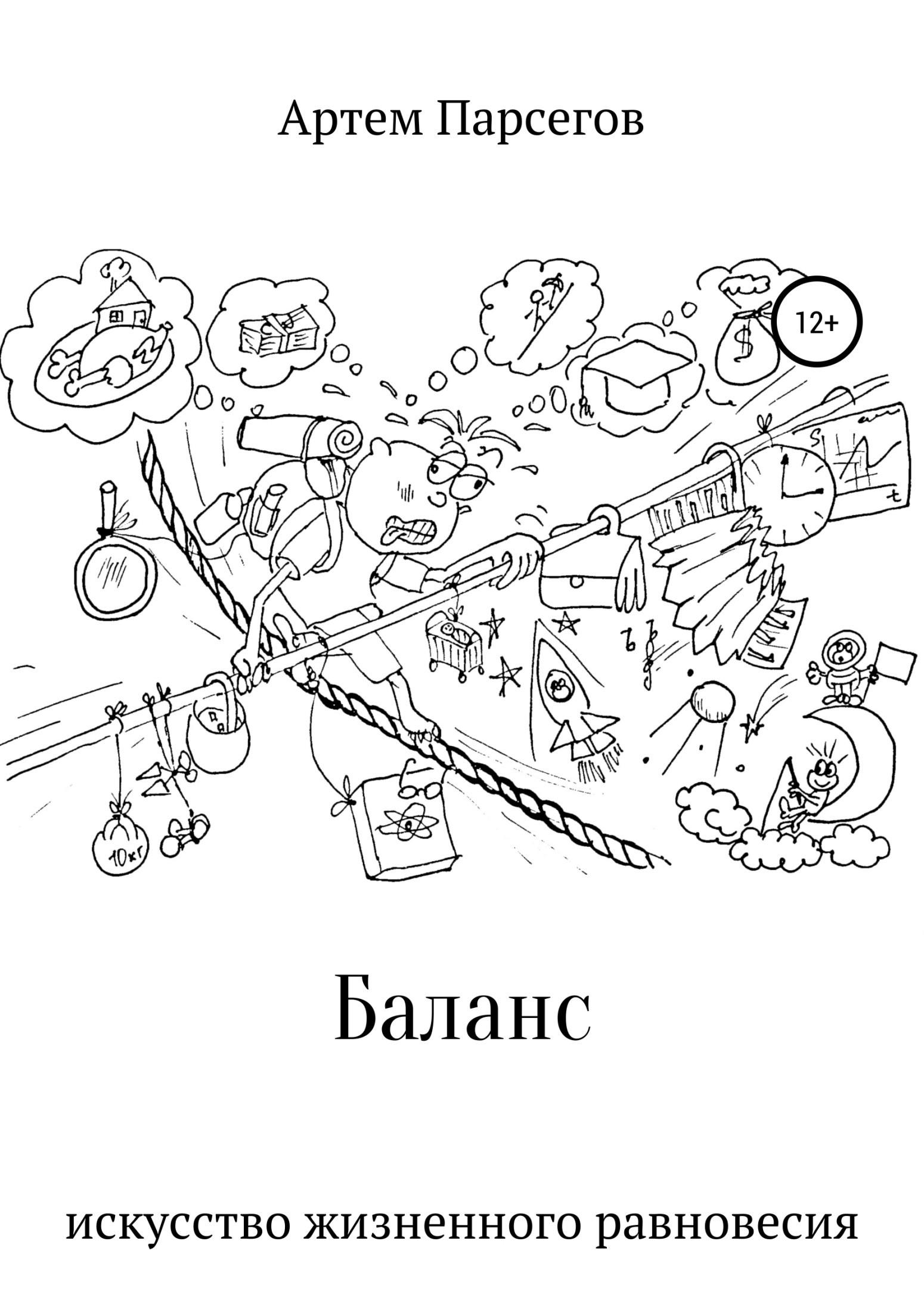 Баланс. Искусство жизненного равновесия