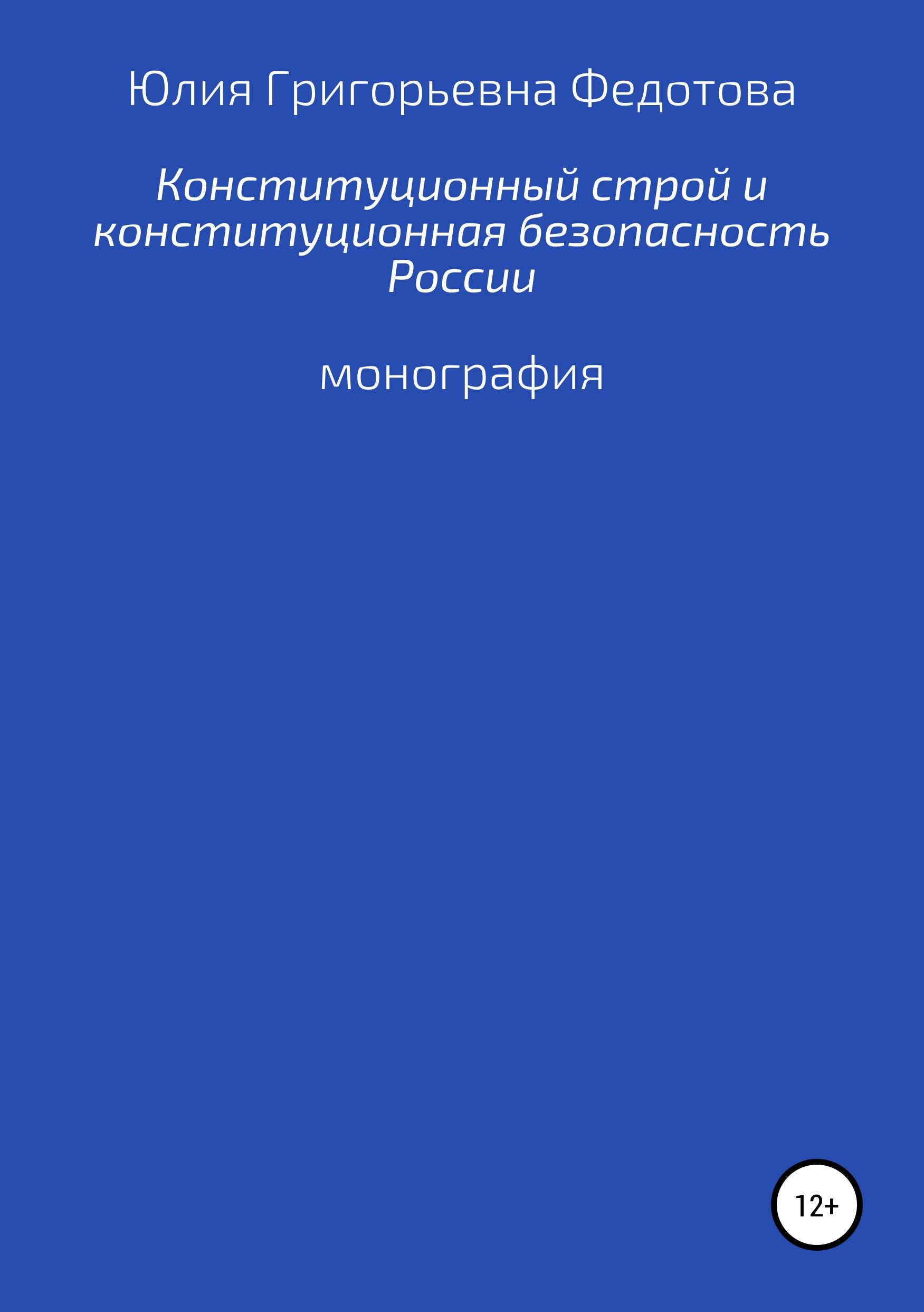 Конституционный строй и конституционная безопасность России