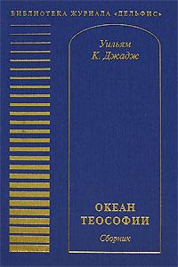Океан теософии (сборник)
