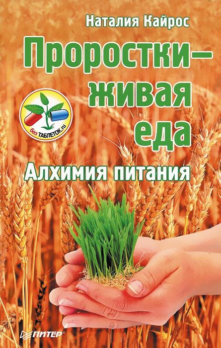 Наталия Кайрос «Проростки – живая еда. Алхимия питания»