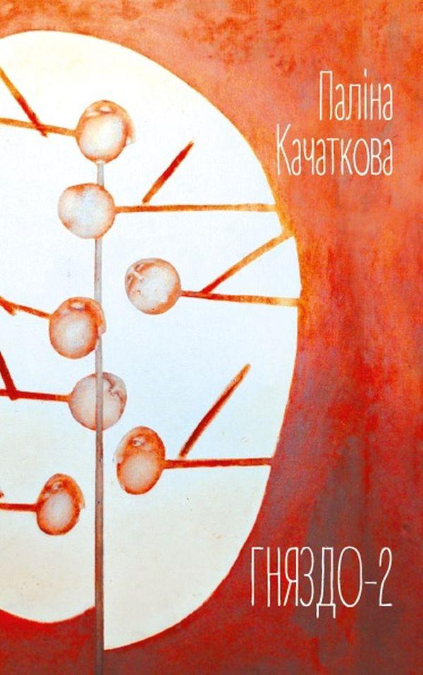 Гняздо-2 (зборнік)